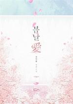 도서 이미지 - 봄날애(愛)