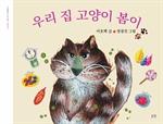 도서 이미지 - 우리 집 고양이 봄이