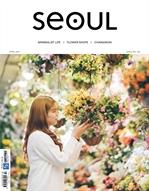 도서 이미지 - SEOUL Magazine April 2017