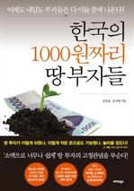 도서 이미지 - 한국의 1000원짜리 땅 부자들