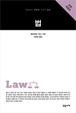 도서 이미지 - 법 (교유서가 첫단추시리즈 16)