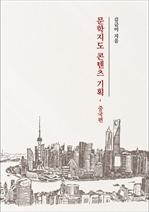 도서 이미지 - 문학지도 콘텐츠 기획: 중국편