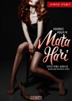 도서 이미지 - 마타하리 (Mata Hari)