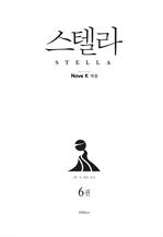 도서 이미지 - 스텔라 1부: 두 개의 신성