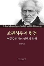 도서 이미지 - 쇼펜하우어평전 - 염인주의자의 인생과 철학