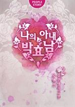 도서 이미지 - 나의 아내, 박효남 (무삭제 증보판) (전2권/완결)