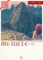 도서 이미지 - 미라클 (Miracle)