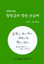 도서 이미지 - 진정스승님 정법강의 명언 손글씨