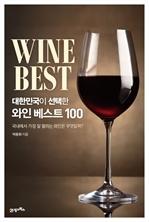 도서 이미지 - 대한민국이 선택한 와인 베스트 100