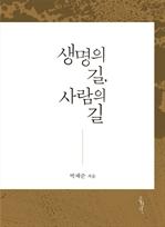 도서 이미지 - 생명의 길, 사람의 길