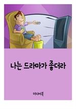 도서 이미지 - 나는 드라마가 좋더라 (장창훈 작가 개인 수필집)