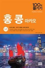 도서 이미지 - 홍콩 마카오 100배 즐기기 (17~18년 개정판)