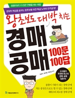 도서 이미지 - 경매 공매 100문 100답
