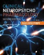 도서 이미지 - 임상신경정신약물학 (제2판)