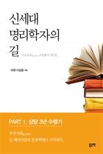 도서 이미지 - 신세대 명리학자의 길