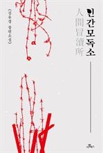 도서 이미지 - 인간모독소 (人間冒瀆所)