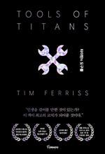 도서 이미지 - 타이탄의 도구들