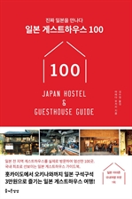 도서 이미지 - 일본 게스트하우스 100