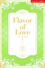 도서 이미지 - [BL] Flavor of Love
