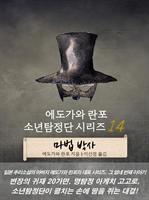 도서 이미지 - 에도가와 란포 소년탐정단 시리즈 14 - 마법 박사