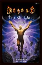 도서 이미지 - 디아블로: 죄악의 전쟁