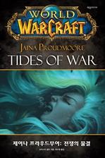도서 이미지 - 월드 오브 워크래프트: 제이나 프라우드무어