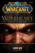 도서 이미지 - 월드 오브 워크래프트: 늑대의 심장