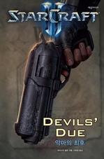 도서 이미지 - 스타크래프트 2: 악마의 최후