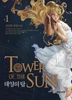 도서 이미지 - 태양의 탑