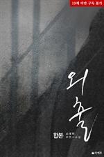 도서 이미지 - [합본] 외출 (전2권/완결)