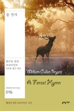 도서 이미지 - 숲 찬가: 윌리엄 컬런 브라이언트 시선