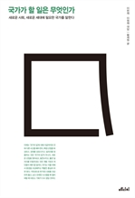 도서 이미지 - 국가가 할 일은 무엇인가