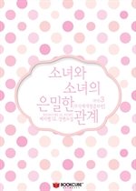 도서 이미지 - [GL] 소녀와 소녀의 은밀한 관계 (무삭제개정증보판)