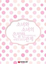 도서 이미지 - [GL] 소녀와 소녀의 은밀한 관계 (무삭제개정증보판) (전3권/완결)
