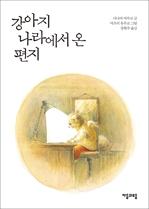 도서 이미지 - 강아지 나라에서 온 편지