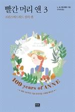 도서 이미지 - 빨간 머리 앤 3: 프린스에드워드 섬의 앤