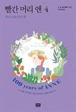 도서 이미지 - 빨간 머리 앤 4: 윈디 포플러의 앤