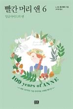 도서 이미지 - 빨간 머리 앤 6: 잉글사이드의 앤