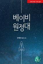 도서 이미지 - [합본] 베이비 원정대 (전3권/완결)
