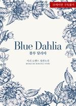 도서 이미지 - 블루 달리아 (Blue Dahlia)