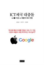 도서 이미지 - ICT제국 대충돌 1