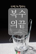 도서 이미지 - 복수의 끝 : 한뼘 BL 컬렉션 12