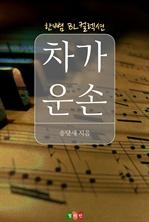 도서 이미지 - 차가운 손 : 한뼘 BL 컬렉션 11