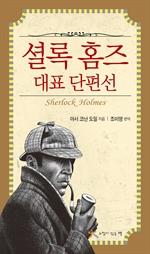 도서 이미지 - 셜록 홈즈 대표 단편선 1