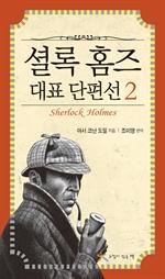 도서 이미지 - 셜록 홈즈 대표 단편선 2