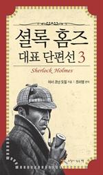 도서 이미지 - 셜록 홈즈 대표 단편선 3