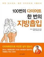 도서 이미지 - 100번의 다이어트 한번의 지방흡입