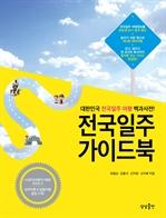 도서 이미지 - 전국일주 가이드북