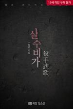 도서 이미지 - [합본] 살수비가(殺手悲歌) (전4권/완결)