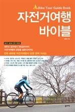 도서 이미지 - 자전거여행 바이블 (2017-2018)
